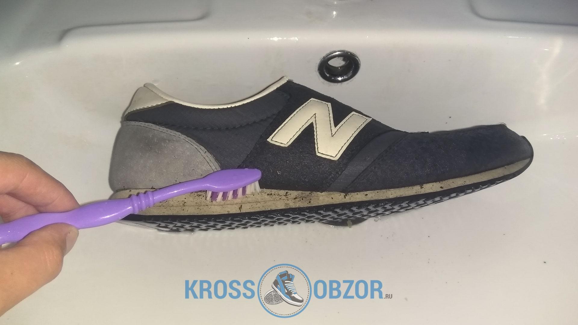 Чистим мидсоль кроссовок перед стиркой