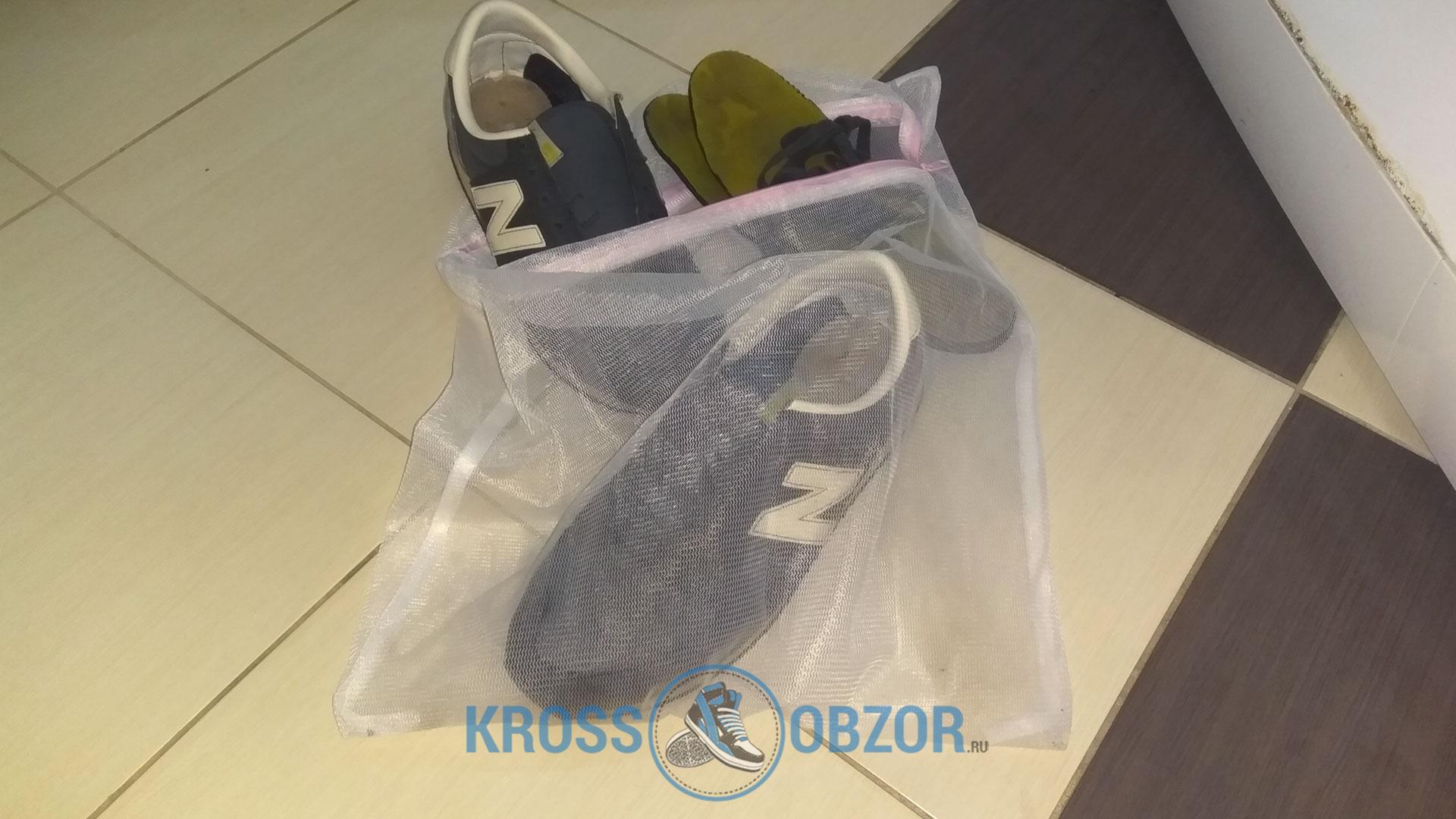 Кладем кроссовки в мешок для стирки