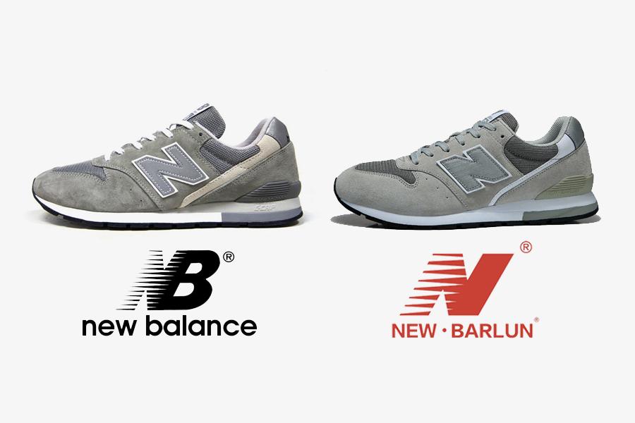 New Balance vs New Barlun
